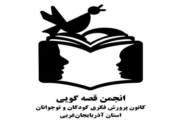 انتشار ۱۴ قصه در نوروز ۱۴۰۰ در صفحه انجمن قصهگویی کانون آذربایجانغربی