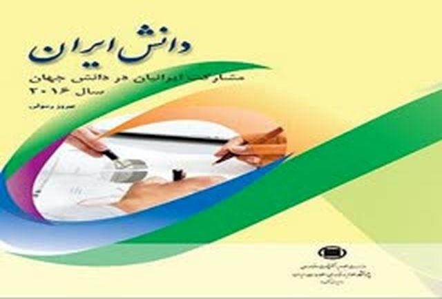 ایرانیان نزدیک به ۶۰ هزار اثر علمی در سال ۲۰۱۶ میلادی منتشر کردند