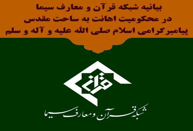 شبکه قرآن محکوم کرد