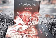 «رازهای سرزمین من» یک تاریخنگاری در قالب رمان از اواخر دوران پهلوی تا پیروزی انقلاب اسلامی