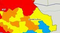 اسامی دقیق 9 شهرستان آبی کرونایی کشور تا 23 فروردین 1400
