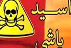دستگیری عامل اسید پاشی در