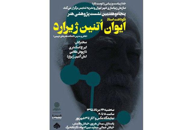 بزرگداشت اُتنین ژیرارد در نگارخانه «برگ»/ هنرمندی که مسلمان شد