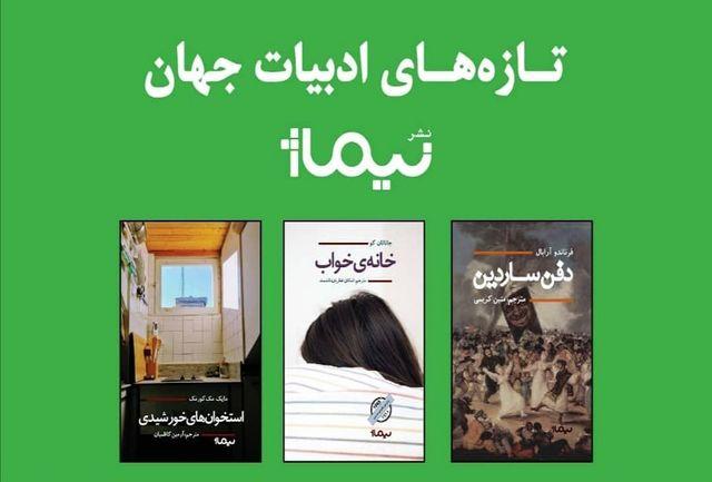 سه رمان خارجی جدید روی پیشخوان کتابفروشیها
