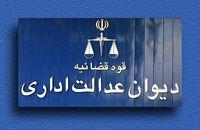 هدف از تشکیل دیوان عدالت اداری رسیدگی به حقوق شهروندان است