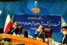 نشست وزرای کشور و ورزش و جوانان با اعضای مجمع ملی سازمان های مردم نهاد جوانان