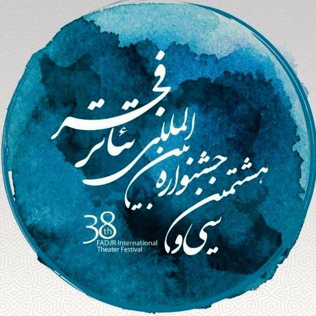 میزبانی تئاتر مستقل تهران و تماشاخانه شهرزاد از دو نمایش
