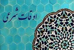 اوقات شرعی تهران /25 فروردین 1400 ( اول ماه مبارک رمضان)