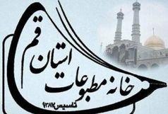 قدردانی منتخبین خانه مطبوعات استان قم از جامعه خبری و مطبوعاتی قم