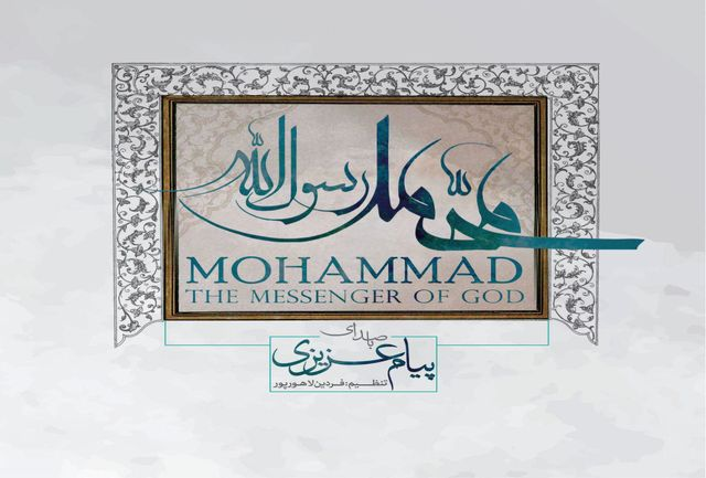 آلبوم «محمد رسول الله» (ص) رونمایی میشود