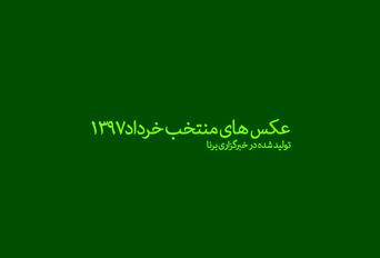 عکس های منتخب «خرداد» ۱۳۹۷ خبرگزاری برنا
