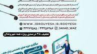 ثبت نام دوره های مجازی ترم پاییز جهاد دانشگاهی آذربایجان غربی ادامه دارد
