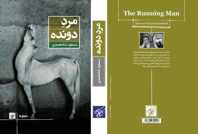 «مرد دونده» منتشر شد