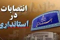 انتصابات جدید در استانداری البرز