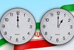 تغییر در ساعت رسمی کشور
