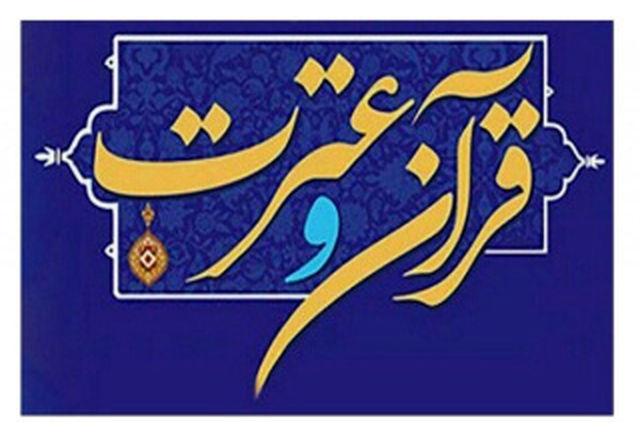 وزارت علوم میزبان سی و ششمین جشنواره ملی قرآن و عترت دانشگاهیان کشور شد