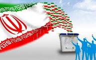 اعلام نتایج نهایی انتخابات مجلس یازدهم در استان زنجان