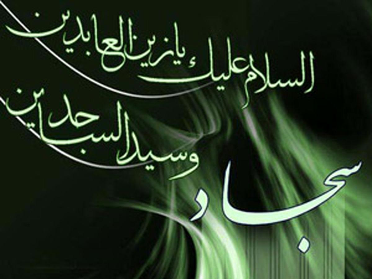 زندگینامه امام سجاد (ع) ؛ زین العابدین و زبور آل محمد (ص)