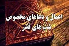 اعمال مخصوص شب قدر ( شب بیست و یکم ماه مبارک رمضان)