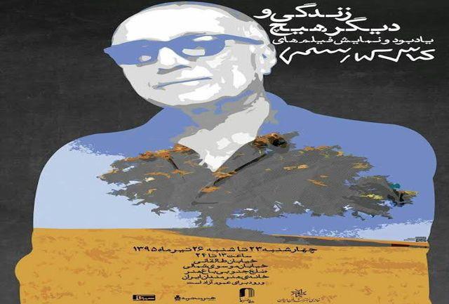 نمایش فیلمهای عباس کیارستمی در خانه هنرمندان ایران
