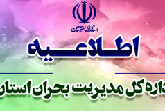 هشدار سطح زرد ویژه افزایش دما / ادامه آماده باش در خوزستان