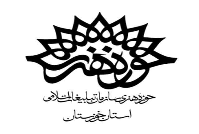 جلسات انجمن شعر حوزه هنری خوزستان دوباره برگزار می شود