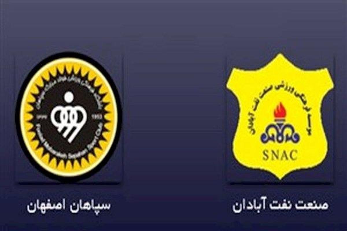 ترکیب متفاوت تیم های سپاهان و صنعت نفت اعلام شد