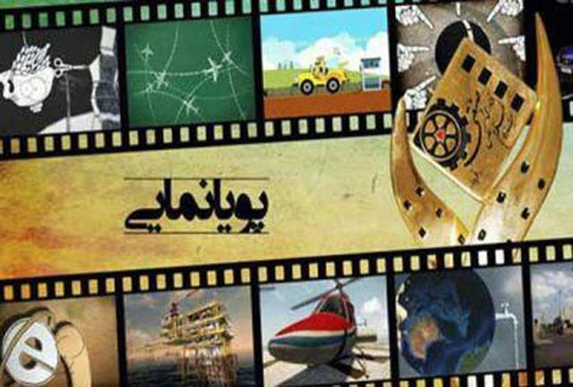 استقبال از استعداد های نو در دومین جشنواره ملی پویانمایی تلویزیونی ایران
