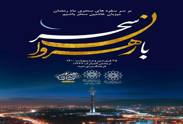 پذیرایی از نیروهای خدماترسان شهر تهران در ماه رمضان با ویژه برنامه «با رهروان سحر»