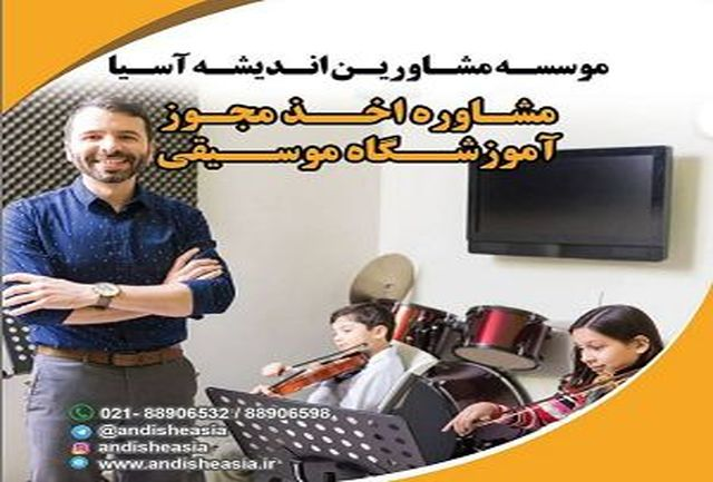 اخذ مجوز آموزشگاه موسیقی
