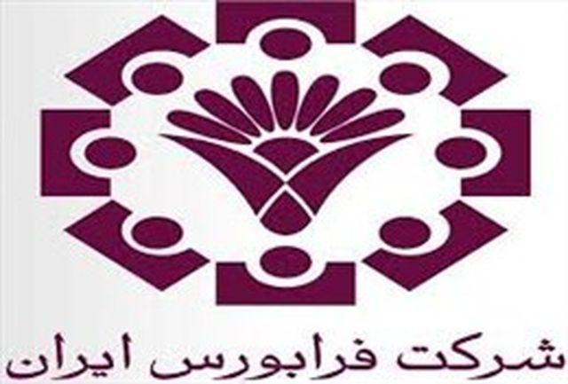 خرید و فروش 167 میلیون برگه بهادار در معاملات فرابورس ایران