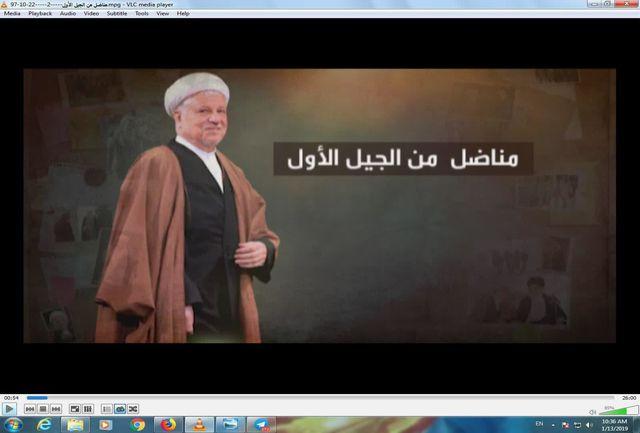 مستند ویژه «آیت الله هاشمی رفسنجانی» در تلویزیون
