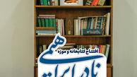 افتتاح کتابخانه و موزه زندهیاد نادر ابراهیمی