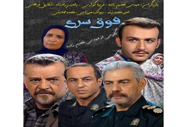 پخش «فوق سری» فخیم زاده، به وقت تهران