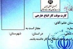 مراجعه اتباع خارجی برای دریافت کارت کار به ادارات تعاون البرز