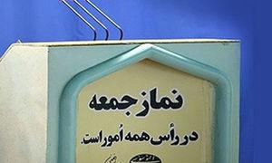 نمازهای جمعه ۱۵ فروردین هم در استان اقامه نمی شود