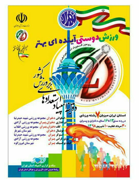 پایتخت میزبان المپیاد استعدادهای برتر تهران