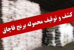 16 تن برنج خارجی فاقد مجوز بهداشتی واردات توقیف شد