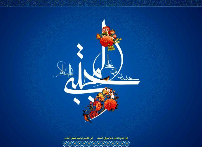 پنج برنامه به مناسبت میلاد امام حسن (ع) در یزد اجرا میشود