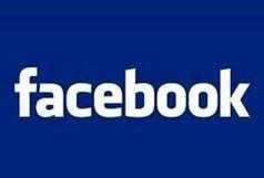 نام فیسبوک تغییر می کند