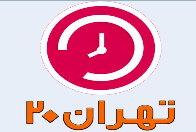 سامانه مالیات الکترونیک زیر ذره بین «تهران ۲۰»