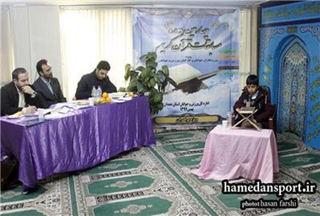 چهارمین دوره مسابقات قرآن کریم برگزارشد