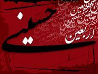 استقرار دفتر موقت صدور روادید زائران برای شرکت در مراسم اربعین در استان البرز است