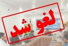 تعطیلی مدارس و دانشگاه های ایلام لغو شد