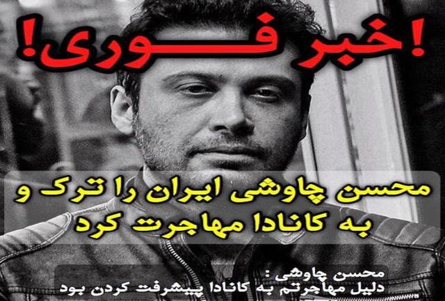 محسن چاوشی به کانادا مهاجرت کرد؟!