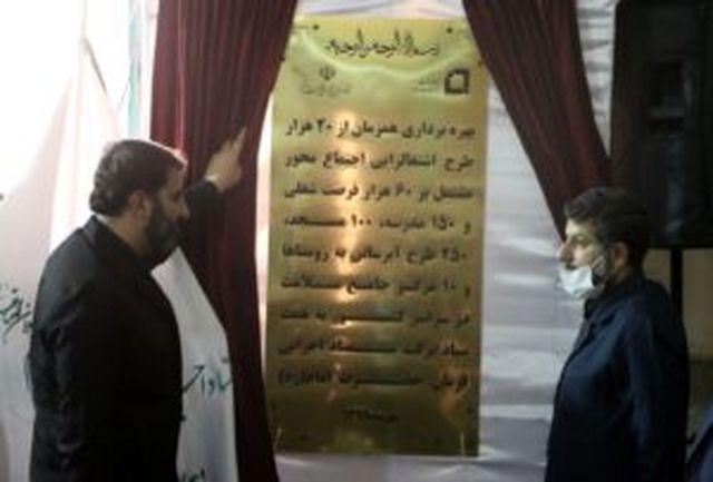 بهره برداری از ۷۰ درصد طرحهای مشارکتی بنیاد برکت در خوزستان تا سال آینده