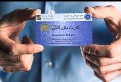 کارتهای بازرگانی تا پایان اردیبهشت ۹۹ تمدید شد