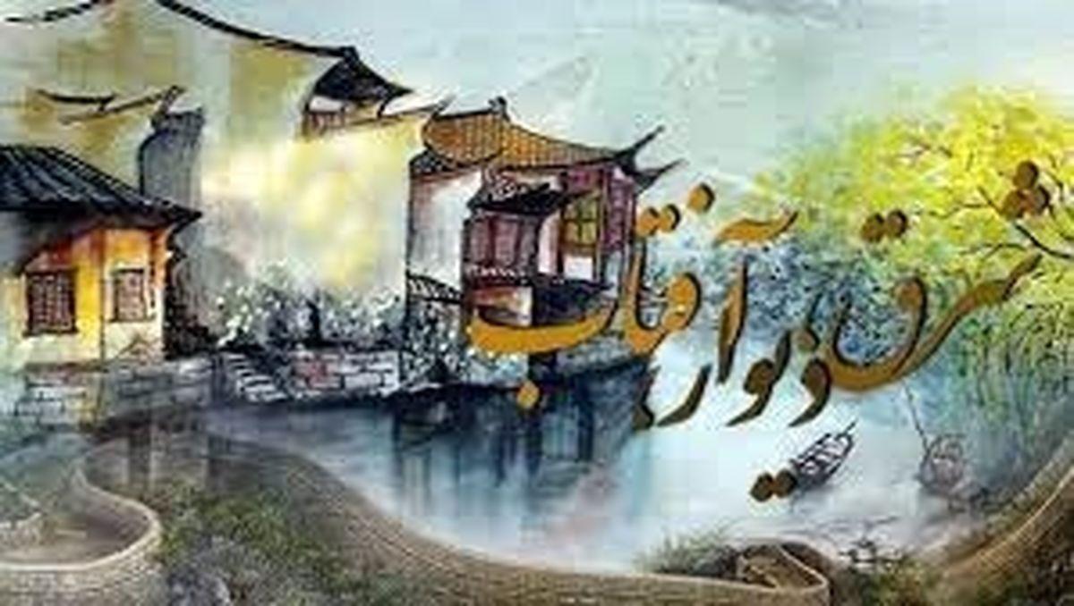 بررسی اشتراکات فرهنگی ایران و چین در «شرق دیوار آفتاب»