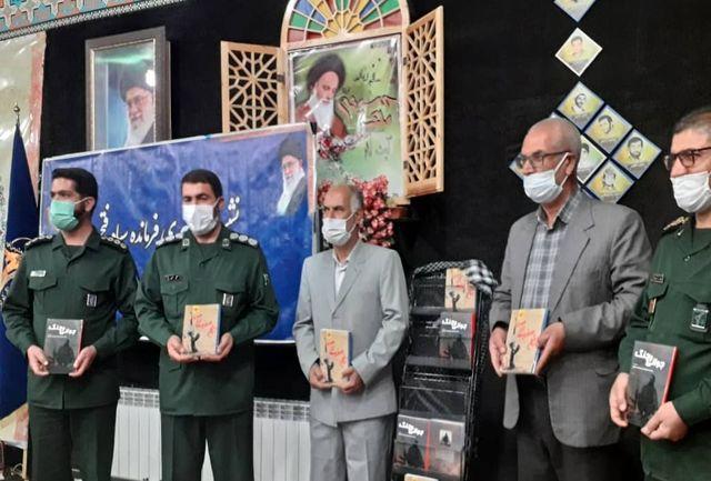 دو جلد کتاب حوزه دفاع مقدس در یاسوج رونمایی شد