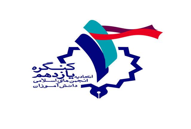 اتحادیه انجمن اسلامی رودان برتر کشوری شد